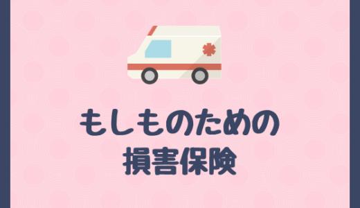 【訪問美容】もしものための損害保険/考えられる事故と保険の選び方