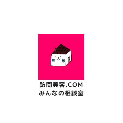 訪問美容.com みんなの相談室