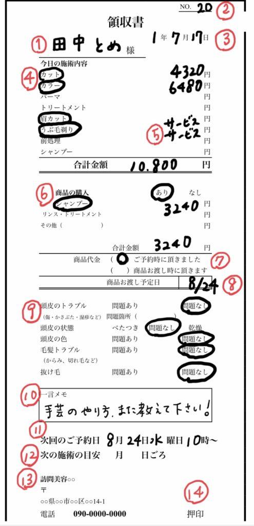 領収書の例