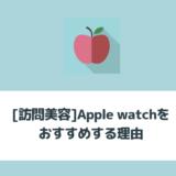 apple watchをおすすめする理由