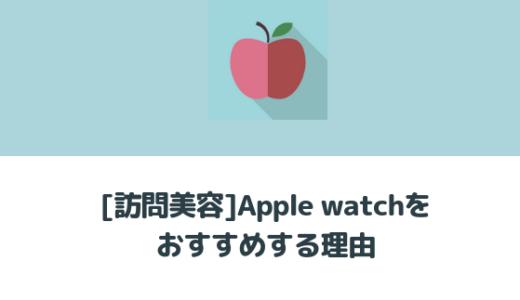 【訪問美容】Apple Watch(アップルウォッチ)をおすすめする8つの理由